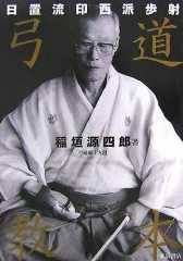 Inagaki Sensei